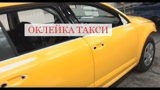 Цены на оклейку такси отдельных деталей.