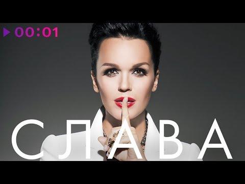 СЛАВА - TOP 20 - Лучшие песни