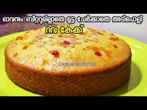 ഓവനും ബീറ്ററുമില്ലാതെ മുട്ട ചേർക്കാതെ അടിപൊളി റവ കേക്ക്   /Eggless Rava Cake