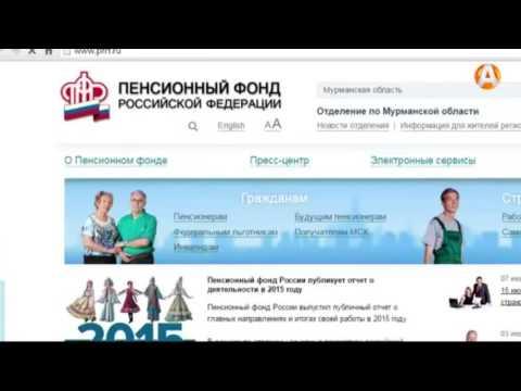 Попасть в Пенсионный фонд России можно без очереди