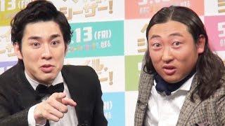 面白すぎて思わずノーカット!高畑裕太とロバート秋山の公開アフレコイベント『ヘイル、シーザー!』