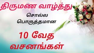 10 Bible verses for Wedding Wishes | திருமணநாள் வசனங்கள் | Tamil | CLM
