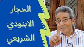(٣٩) #محمود_سعد | ازاي الابنودي وعمار الشريعي اتخاصموا ٢٧ سنة وقصة صلحهم المدهشة.. على ايدي! تحميل MP3