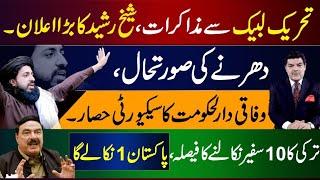 mubashir luqman   TLP march   sheikh Rasheed ka bara elan