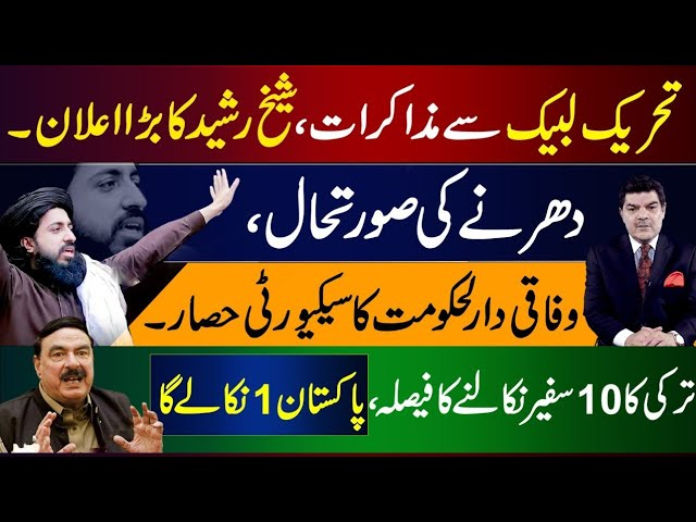 mubashir luqman.. TLP march.. sheikh Rasheed ka bara elan..