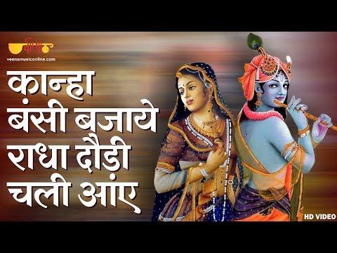 Best Krishna Bhajan (2019)   Kanha Bansi Bajaye Radha Daudi chali