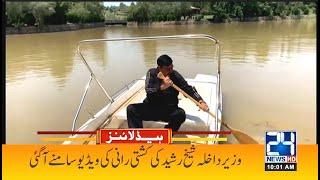 Sheikh Rasheed's New Video Viral!! 10am News Headlines   24 July 2021   24 News HD