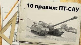 10 правил игры на ПТ-САУ