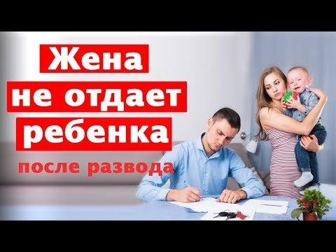 Жена не отдает ребенка после развода