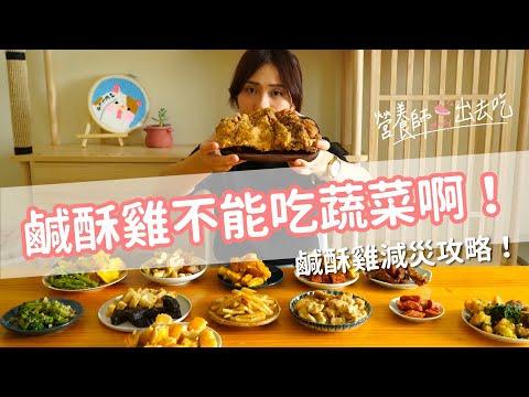 正妹營養師帶你/妳吃鹹酥雞!