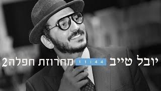 יובל טייב - מחרוזת חפלה 2 | Youval Taieb