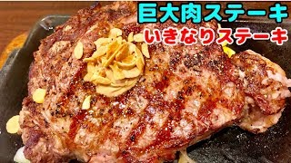 巨大肉お安くなっていた!いきなりステーキの巨大リブロースステーキを頂く!