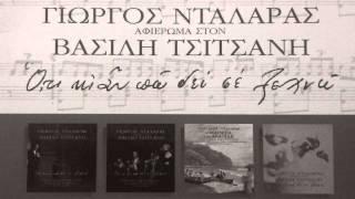 Πέφτεις σε λάθη - Γιώργος Νταλάρας