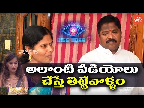 Deepthi Sunaina Parents On Her Dubsmash Video | Bigg Boss Season 2