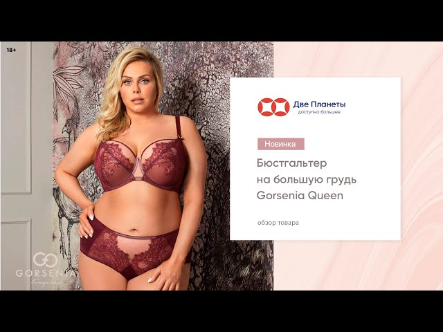 Видео Бюстгальтер GORSENIA K-516 Queen, Темно-красный