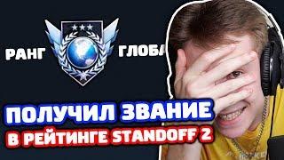 ПОЛУЧИЛ ЗВАНИЕ В РЕЙТИНГОВОМ РЕЖИМЕ STANDOFF 2!