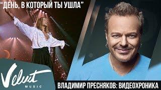 Владимир Пресняков - День, в который ты ушла
