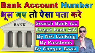 Forgot Bank Account Number | Bank Account Number Search | Check Account Number Online | Jan Dhan