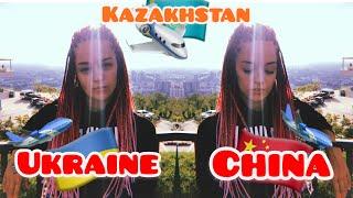 ЧТО СО МНОЙ СЛУЧИЛОСЬ В КАЗАХСТАНЕ? ОСТАЮСЬ В ШАНХАЕ? Гора Кок-Тобе, авиакомпания Air Astana
