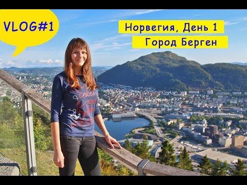 Берген Норвегия: все достопримечательности за 1 день!