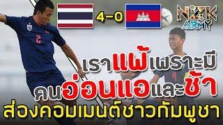 ส่องคอมเมนต์ชาวกัมพูชา-หลังที่โดนทีมชาติไทยชุด U-15 ถล่มไป 4-0 ในศึกฟุตบอลอาเซียน AFF U-15
