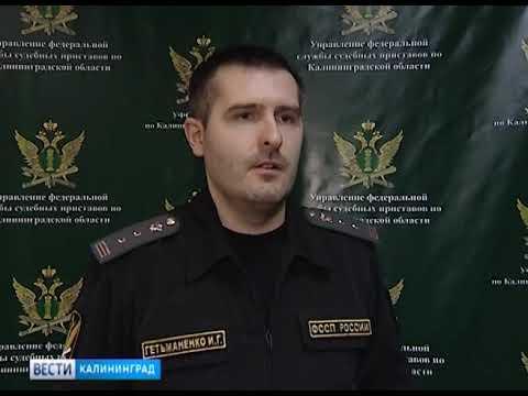 Калининградские судебные приставы готовы помочь пострадавшим от незаконных действий коллекторов