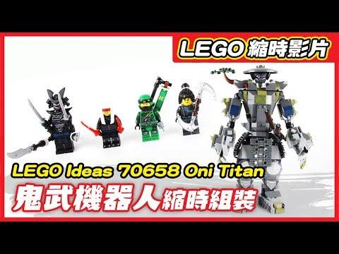 LEGO 70658: Unboxing Time-lapse!Oni Titan/NINJAGO!