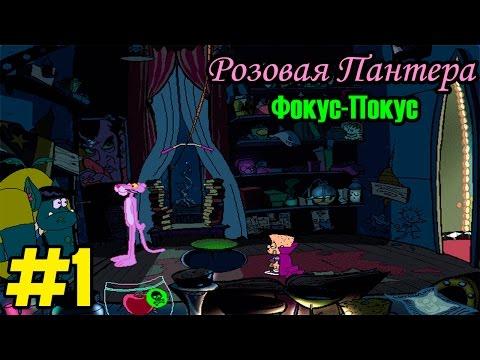 Розовая Пантера: Фокус-Покус - #1