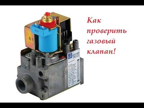 Как проверить газовый клапан