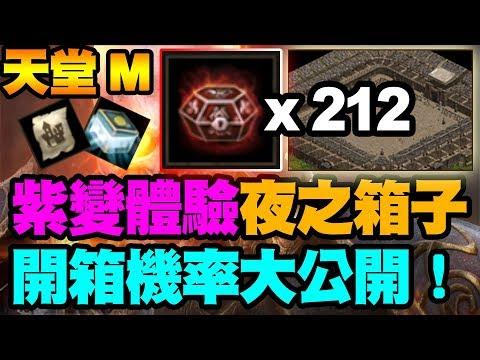 【天堂M】黑暗的無界擂台!夜之箱子212個開箱機率實測!