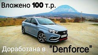 Vesta Sport - КТО ТЕБЯ СОЗДАЛ ТАКУЮ...??? Тюнинг от Denforce - 160+ л.с.!!!!