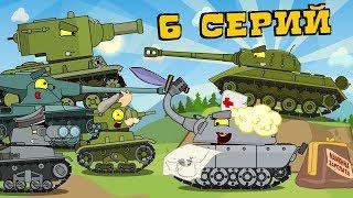 Эпические Односерийные серии - Мультики про танки