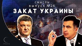 СМЫСЛЫ - Выпуск № 26 Закат Украины