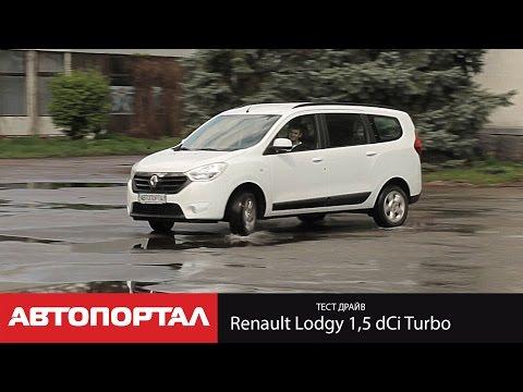 Renault  Lodgy Минивен класса M - тест-драйв 2