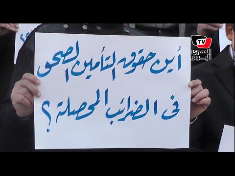 وقفة أمام نقابة الأطباء للمطالبة بحقوق العاملين بـ«التأمين الصحي»