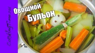 Овощной Бульон — вкусный бульон из овощей / базовый простой рецепт / веганский / постный рецепт