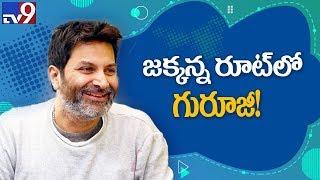 Trivikram | NTR | Ravi Teja | Nayanthara | Tollywood Entertainment - TV9