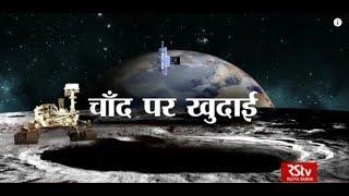 RSTV Vishesh – 28 June, 2018: Mining of Helium-3 on Moon | चांद पर खुदाई
