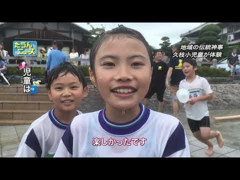【4K】たうんニュース2019年7月「久枝小の4年生が川狩り」