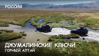 Мир Приключений - Горный Алтай. Джумалинские ключи. Укок. Самые красивые места Алтая. Great Altai.