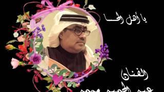 تحميل اغاني الفنان عبد الحميد محمد يا أهل الحسا MP3