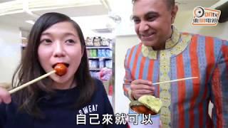 為食妹妹 x 喬寶寶 重慶大厦尋找咖喱王