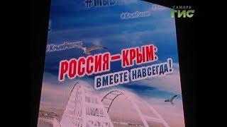 Россия-Крым: вместе навсегда. Самара поздравила крымчан с четвертой годовщиной вхождения в состав РФ