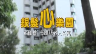 崧鶴樓-高雄縣老人公寓