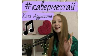 Катя Адушкина   Мечтай (cover Катя Ринами)