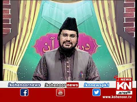 Darse Quran 06 May 2020 | Kohenoor News Pakistan