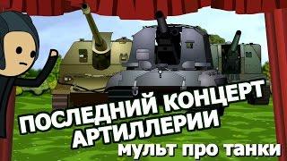 Мультик про танки World of Tanks. Эпизод 10: Последний концерт артиллерии