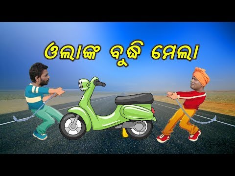 OLLANKA BUDHHI MELA || PRAGYAN || SANKAR || ODIA COMEDY VIDEO.