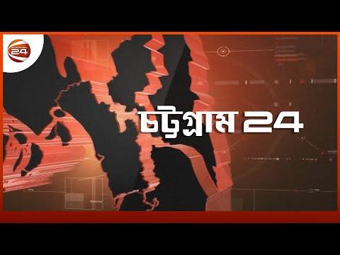 চট্টগ্রামের খবর | চট্টগ্রাম 24 | 18 September 2021