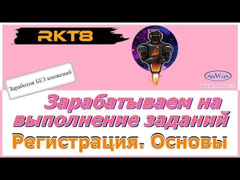 RKT8 - БЕЗ ВЛОЖЕНИЙ: Зарабатываем на выполнение заданий. Регистрация. Основы. Обзор, 15 Января 2019